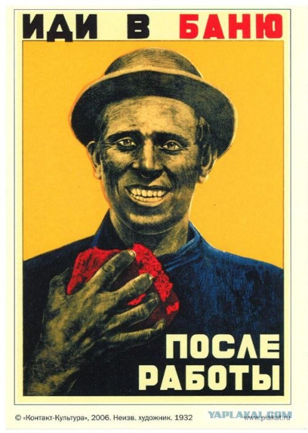 плакаты советских времен фото при питье попросту