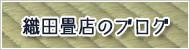 織田畳店のブログ
