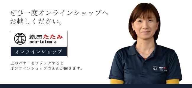 織田たたみオンラインショップ