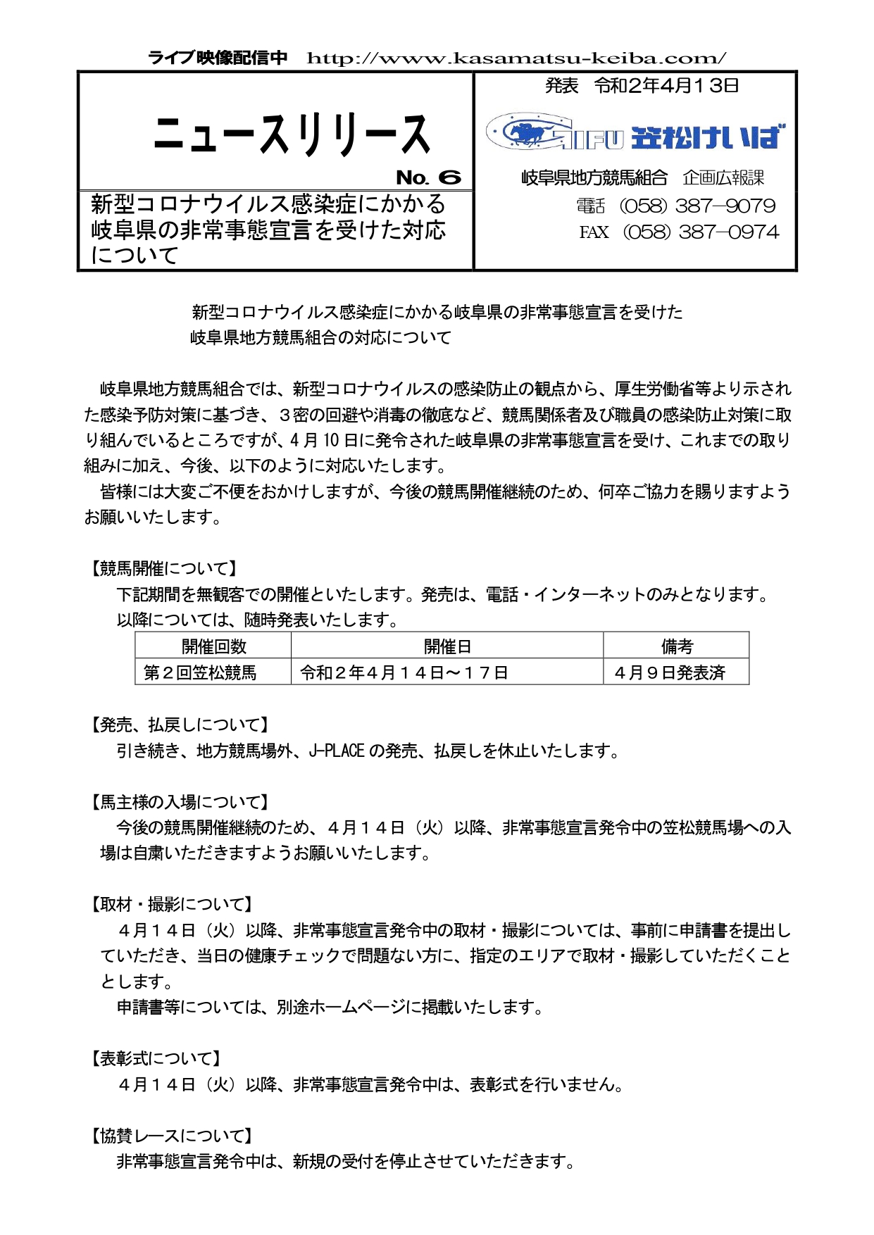 新型コロナウイルス感染症にかかる岐阜県の非常事態宣言を受けた対応 ...