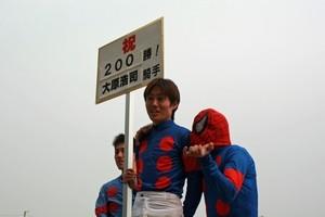 大原騎手のセレモニーに佐藤騎手(右)・森島騎手(左)が駆けつける。