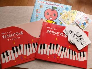 はるピアノ教室の入学時にご購入いただくテキスト類です
