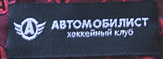 Nuestro cliente  Lineas aereas rusas