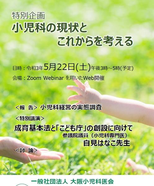 5月22日 特別企画「小児科の現状とこれからを考える」