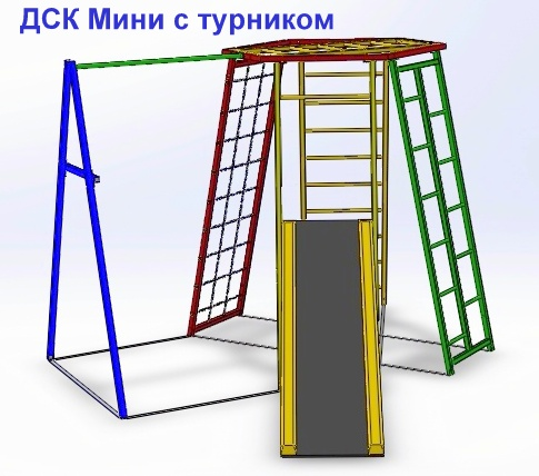 ДСК Мини с турником 2