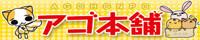 【アゴ本舗】 カタツモリ