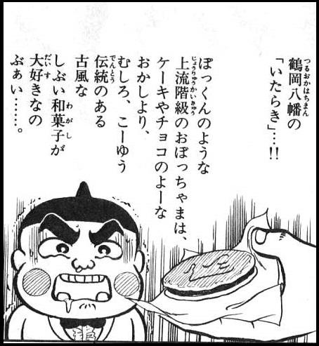 【おぼっちゃまくん】鶴屋八幡 いただきを買って食べてみた(漫画有り・写真有り)