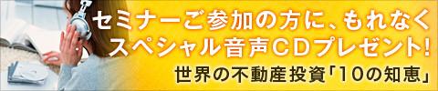 セミナーご参加の方に、スペシャル音声CDプレゼント!