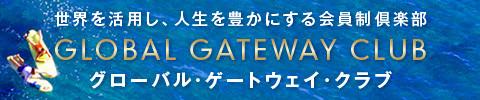 GLOBAL GATEWAY CLUB(グローバル・ゲートウェイ・クラブ)のご案内