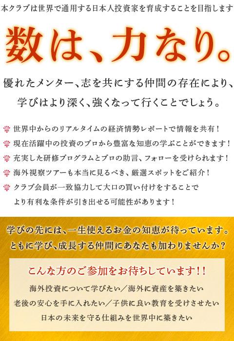 本クラブは世界で通用する日本人投資家を育成することを目指します