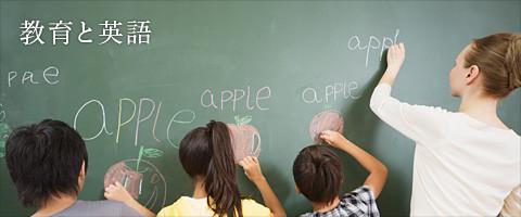 教育と英語