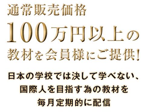 通常販売価格100万円以上の教材を会員にご提供!