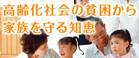 高齢化社会の貧困から家族を守る知恵
