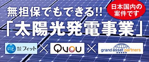 無担保でもできる!!「太陽光発電事業」