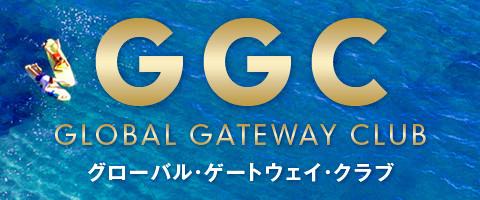 グローバル・ゲートウェイ・クラブ(GLOBAL GATEWAY CLUB)