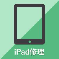 iPad修理