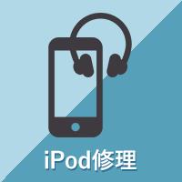 iPod修理