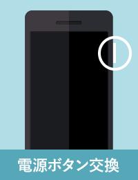 電源ボタン交換