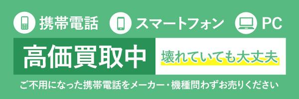 携帯電話、iPhone、Androidスマートフォン、PCを高価買取