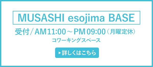 コワーキングスペースMUSASHI esojima BASE
