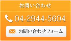 お問い合わせ|TEL:04-2944-5604