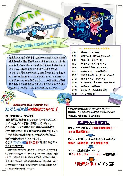 """Ver.83.2021.7月号""""ほぐし屋本舗""""ニュースレター発刊のお知らせ!"""