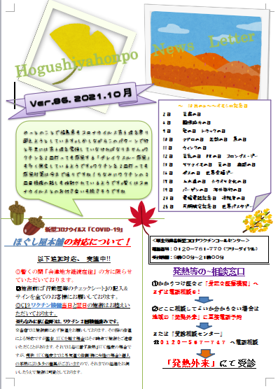 """Ver.86.2021.10月号""""ほぐし屋本舗""""ニュースレター発刊のお知らせ!"""