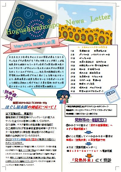 """Ver.84.2021.8月号""""ほぐし屋本舗""""ニュースレター発刊のお知らせ!"""