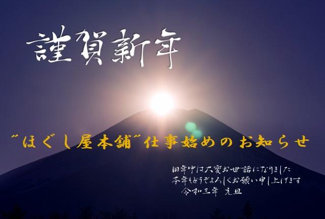 """""""ほぐし屋本舗""""より...2021~令和三年~新年あけましておめでとうございます!!"""