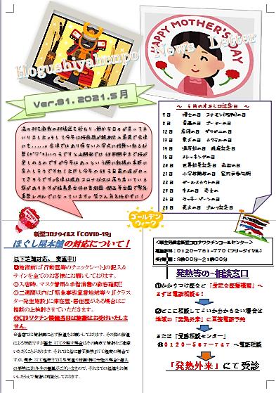 """Ver.81.2021.5月号""""ほぐし屋本舗""""ニュースレター発刊のお知らせ!"""
