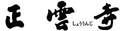 護法山 正雲寺 会津本山