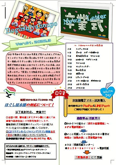 会津 湯川 整体 骨盤矯正 ほぐし屋本舗 ニュースレター