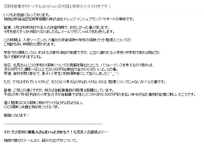 メールマガジン - 保険営業をサ...