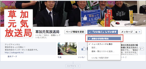 Facebookページの投稿を個人アカウントのお知らせで確実に受け取る方法