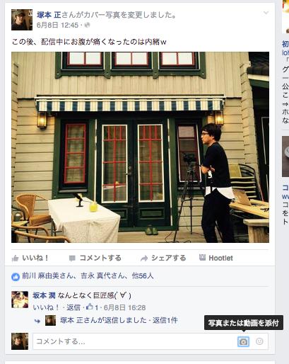 Facebookコメント 動画