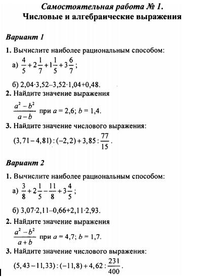Гдз По Алгебре 7 Класс Тесты Выражение И Их Переменная