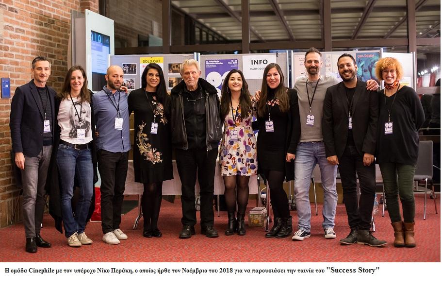 """Η ομάδα Cinephile με τον υπέροχο Νίκο Περάκη, ο οποίος ήρθε τον Νοέμβριο του 2018 για να παρουσιάσει την ταινία του """"Success Story""""."""