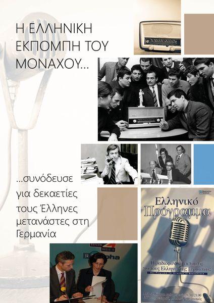"""""""Η Ελληνική εκπομπή του Μονάχου"""""""