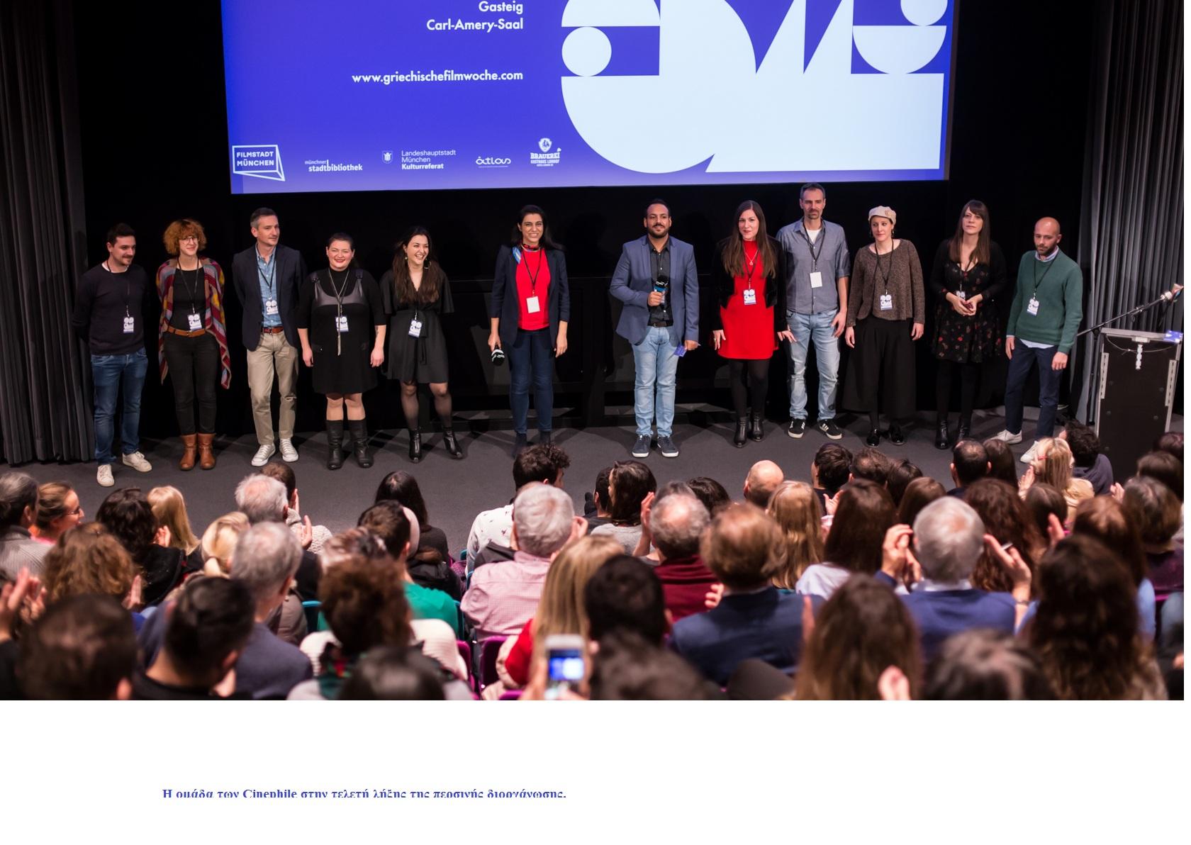 Η ομάδα των Cinephile στην τελετή λήξης της περσινής διοργάνωσης