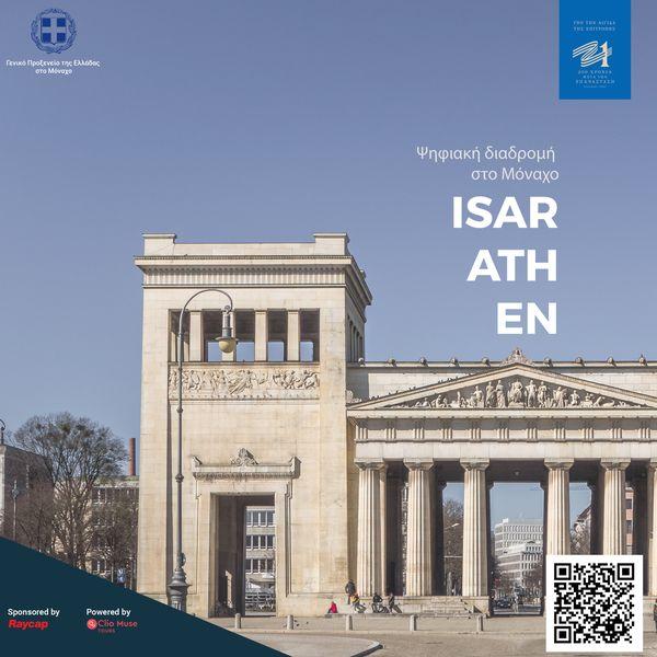 «IsarAthen» Ψηφιακή ξενάγηση στο Μόναχο