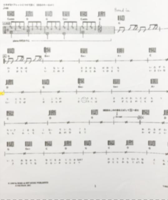 ギター弾き歌い楽譜(モザイク加工あり)