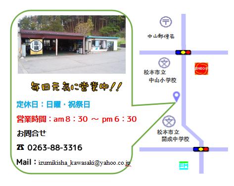 イズミ汽車サービス工場 松本市中山1508-2 0263-88-3316