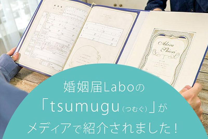 テレビでデザイン婚姻届「tsumugu」が紹介されました!【その3】