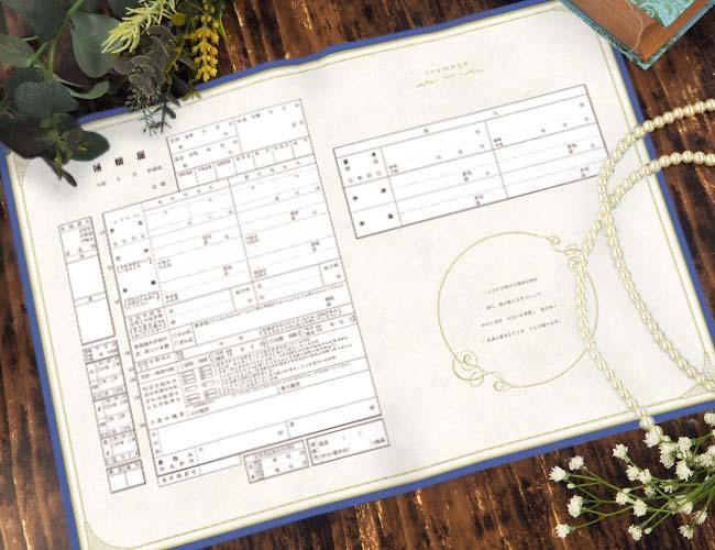 オリジナルケース付きデザイン婚姻届tsumugu-オリジナル- 画像 @婚姻届Labo