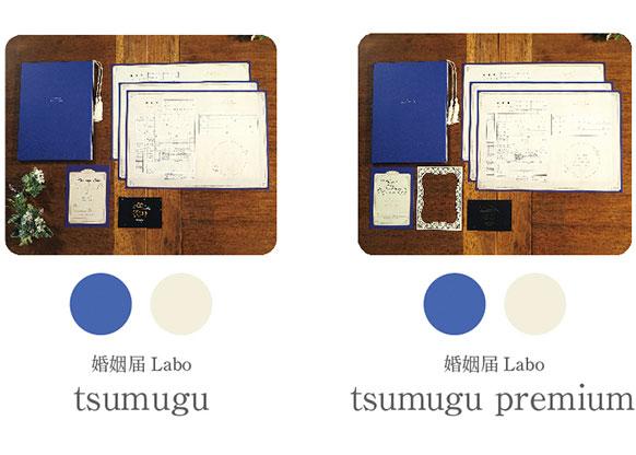 婚姻届Labo オリジナルケース付きデザイン婚姻届「tsumugu」