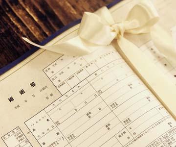 デザイン婚姻届ページ