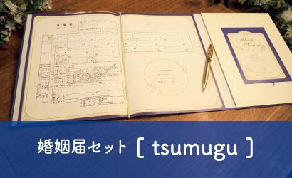 婚姻届セット「tsumugu」