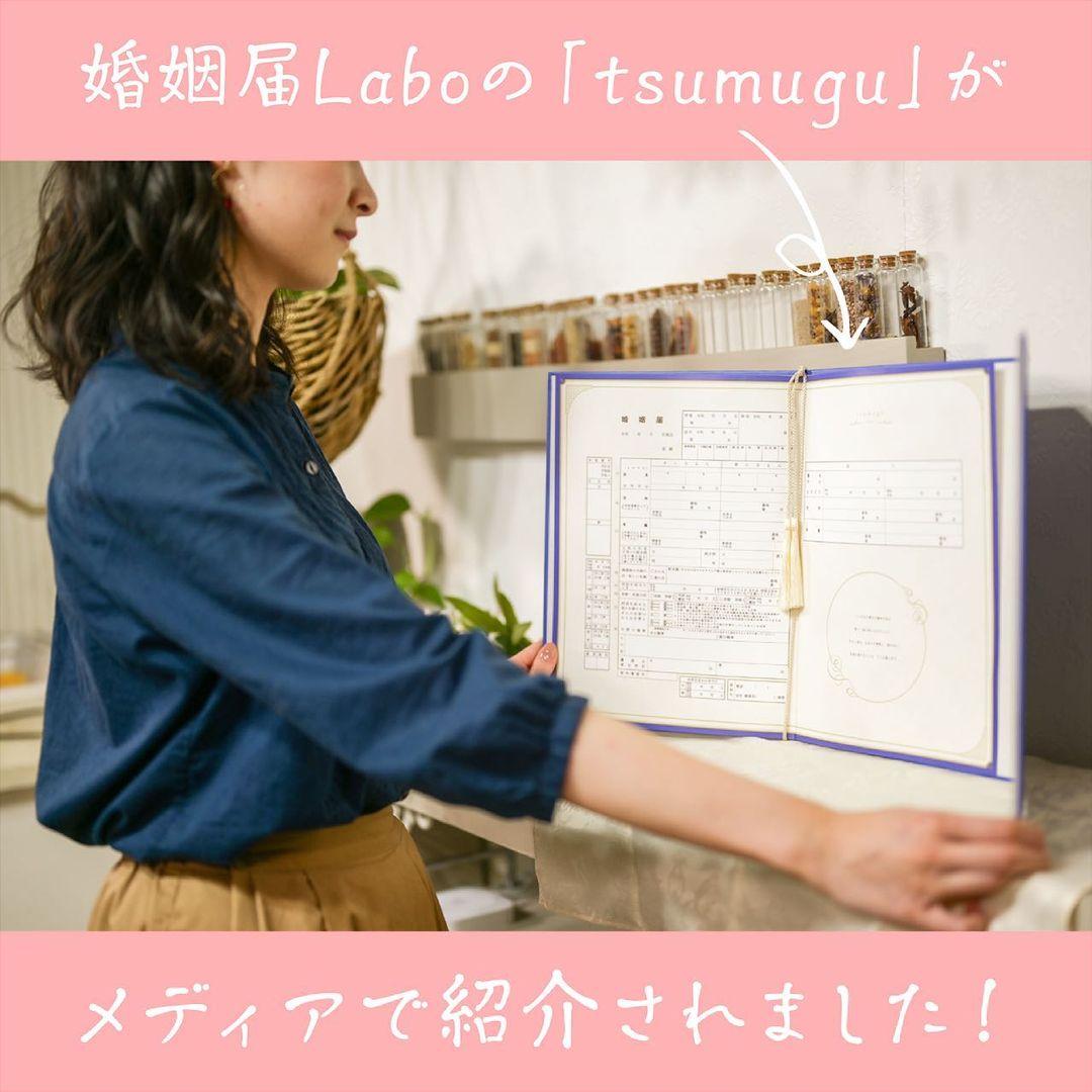 婚姻届Laboの「tsumugu」がテレビで紹介されました!【その2】