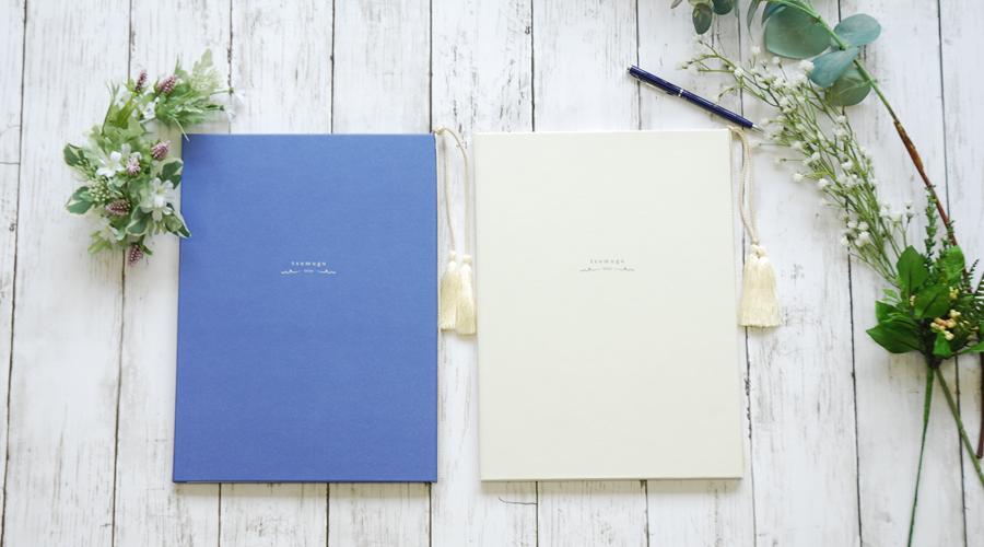 飾れて、提出もできる!オリジナルケース付デザイン婚姻届「tsumugu(つむぐ)」カラーは2色