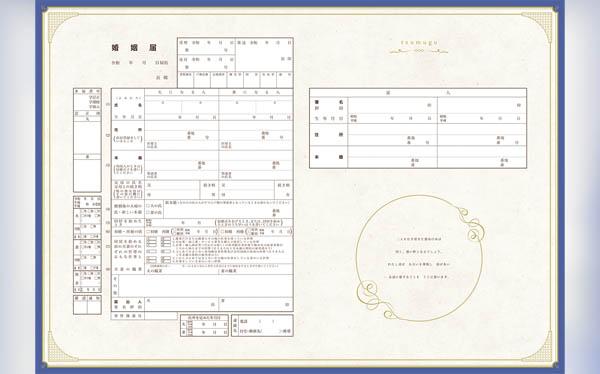 デザイン婚姻届tsumuguオリジナルメイン画像